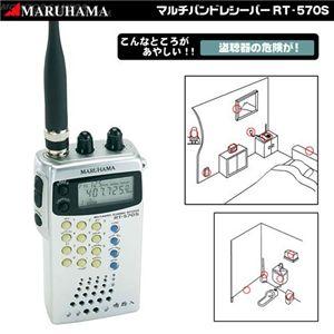 盗聴器発見レシーバー【セキュリティグッズ通販】