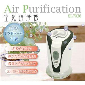 【わけあり】 コンパクト空気清浄機 SL7036
