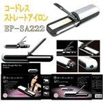 コードレスストレートヘアアイロン EP-SA222 シルバー