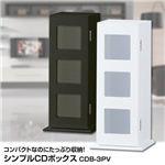 コンパクトなのにたぷり収納!シンプルCDボックス CDB-3PV ホワイト