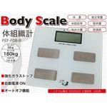 多機能体組織計 Body Scale FEF-F08-B 白
