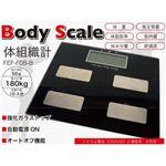 多機能体組織計 Body Scale FEF-F08-B 黒