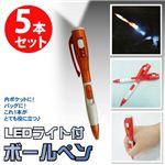 非常時に役に立つ日常品!LEDライト付きボールペン5本セット