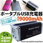 外付大容量バッテリー!2台同時充電可能!ポータブルUSB充電器 9000mAh