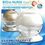 【訳あり・在庫処分】空気清浄機バイオイオナース Gaia TEP-500 ホワイト