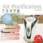 【わけあり】コンパクト空気清浄機 SL7036×2個セット