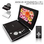 AVOX ポータブルDVDプレーヤーADP-701AWホワイト