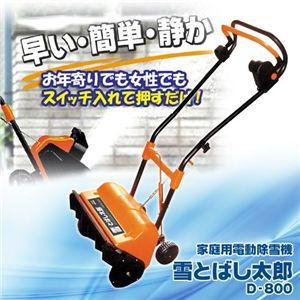 家庭用電動除雪機「雪とばし太郎」