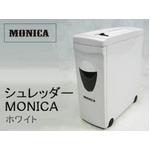 大切な情報をしっかりガード!!【MONICA】業務用シュレッダー ホワイト