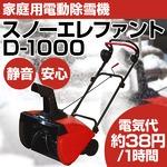 家庭用 電動除雪機 スノーエレファント D-1000