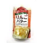 国産りんご使用!りんごバター(20個セット)