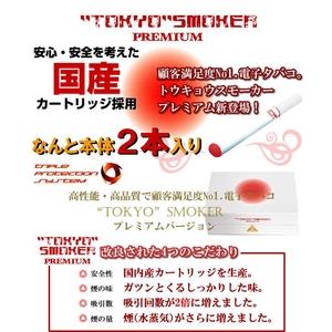 【電子たばこ】トウキョウスモーカープレミアムLS-5730 本体