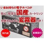 【電子タバコ】FIVE STARカートリッジ プレーン(ライト) バリューパック