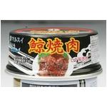 鯨焼肉24缶セット
