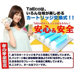 「TaEco」(タエコ)専用交換カートリッジ(ストロベリー)15本入り