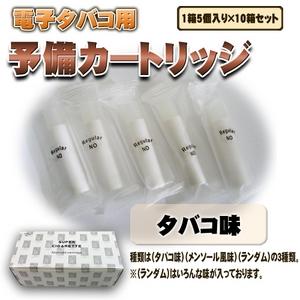 【電子タバコ】 スーパーシガレット 交換用 カートリッジ50個セット タバコ味