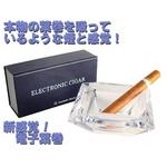 電子葉巻「ELECTRONIC CIGAR/エレクトロニックシガー」本体セット