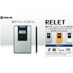 電子マネービュアー「リレット(RELET)」EV10(チタンシルバー)