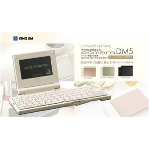 デジタルメモ「ポメラ」DM5(スパークリングシルバー)
