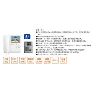 受話器式カラーテレビドアホン3-5形親機・子機セット KBS-3ARD-T