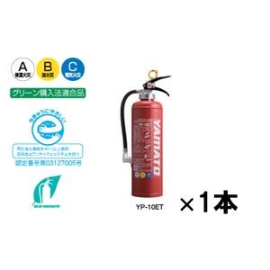 粉末(ABC)加圧式10型消火器 YP-10ET
