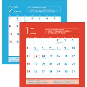 竹内謙礼の2009年「売れる販促企画・キャッチコピーカレンダー」