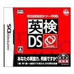 英検DS 〜旺文社英検書シリーズ準拠〜
