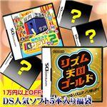 【期間限定1月13日まで】DS人気ソフト5本入り福袋