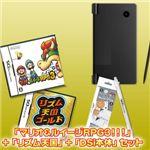 「マリオ&ルイージRPG3!!!」+「リズム天国」+「DSi本体」セット