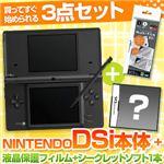 任天堂 DSi本体 ブラック + 液晶保護フィルム + シークレットDSソフト1本