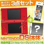 任天堂 DSi本体 レッド + 液晶保護フィルム + シークレットDSソフト1本