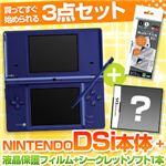任天堂 DSi本体 メタリックブルー + 液晶保護フィルム + シークレットDSソフト1本