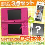任天堂 DSi本体 ピンク + 液晶保護フィルム + シークレットDSソフト1本