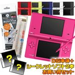 【任天堂】DSi本体+シークレットソフト2本お買い得セット(タッチペンノックホワイト・マルチフィルムDSi付き) DSi本体ブラック