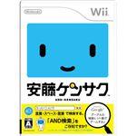 【任天堂】ソフト Wii 安藤ケンサク