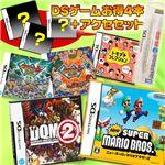 DSゲームお得4本+アクセセット 【イナズマイレブン3 ボンバー】+シークレットソフト3本+タッチペンノックホワイト