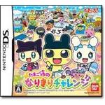 任天堂DS たまごっちのなりきりチャレンジ
