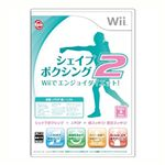任天堂Wii シェイプボクシング2 Wiiでエンジョイダイエット!