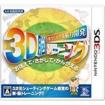 任天堂 3DS 空間さがしもの系 脳力開発 3D脳トレーニング