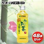 伊藤園 PETお〜いお茶玉露の旨み500ml×48本