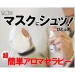 天然アロマリキッド・シーロマ【花粉対策セット】