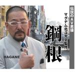 マグナム北斗監修 HAGANE -鋼根- Mサイズ