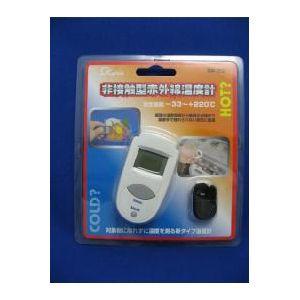 スカイニー 非接触型赤外線温度計 SM-220W