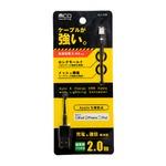 ミヨシ(MCO) 高耐久Lightningケーブル 2m ブラック SLC-T20/BK 【2本セット】
