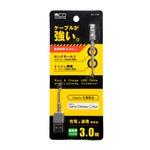 ミヨシ(MCO) 高耐久Lightningケーブル 3m グレー SLC-T30/GY 【2本セット】