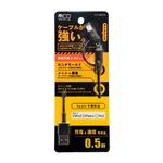 ミヨシ 高耐久microUSBケーブル+ Lightningアダプタ 0.5m ブラック SLC-MT05/BK 【2本セット】
