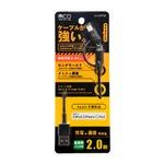ミヨシ 高耐久microUSBケーブル+ Lightningアダプタ 2m ブラック SLC-MT20/BK 【2本セット】