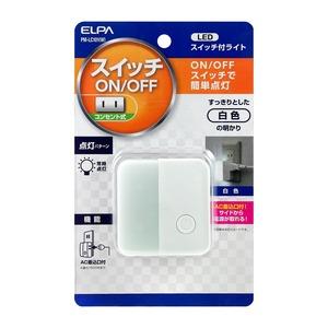 ELPA(エルパ) LEDスイッチ付ライト コンセント差込タイプ PM-LC101(W)