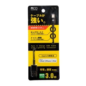 ミヨシ(MCO) 高耐久Lightningケーブル 3m ブラック SLC-T30/BK