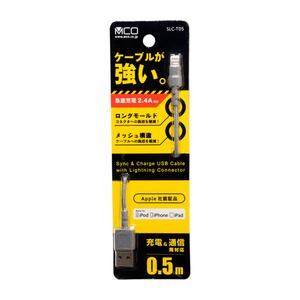 ミヨシ(MCO) 高耐久Lightningケーブル 0.5m グレーSLC-T05/GY